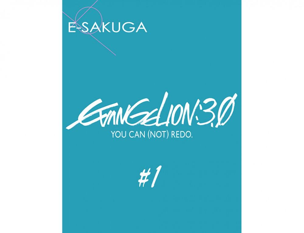 ANIME : E-SAKUGA Evangelon : 3.0 #1