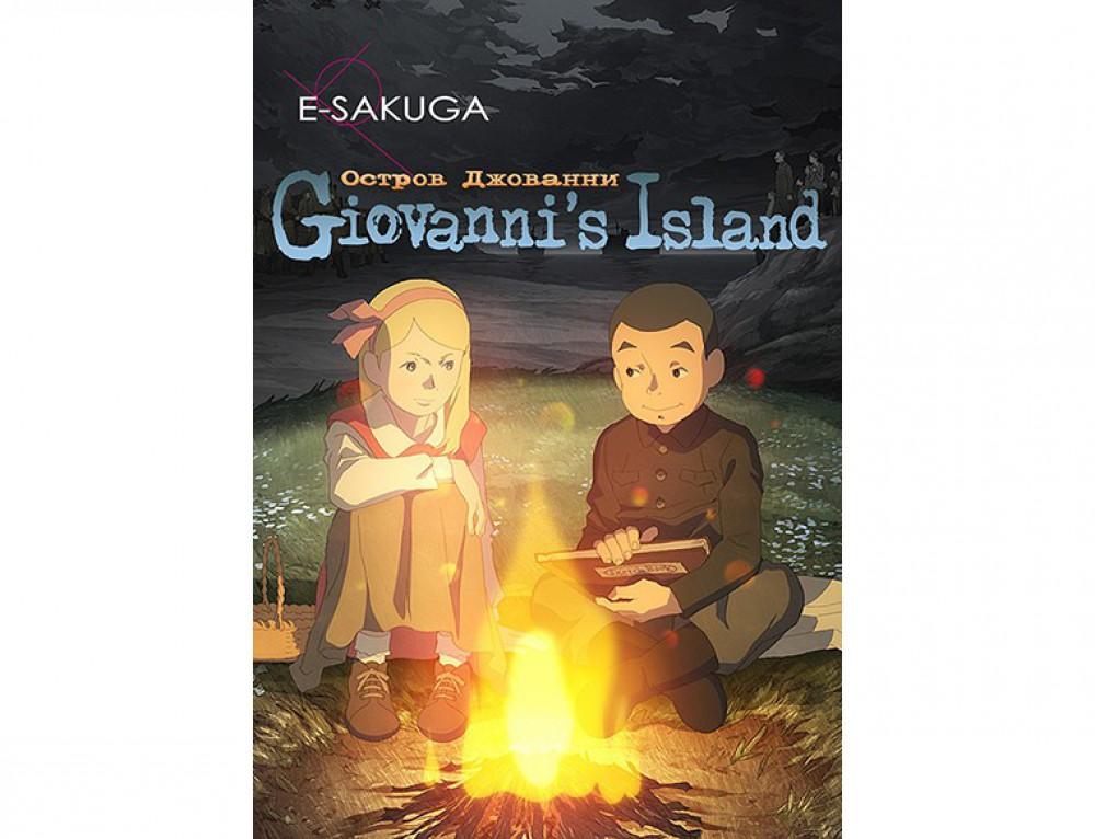 ANIME: Giovanni's Island E-SAKUGA