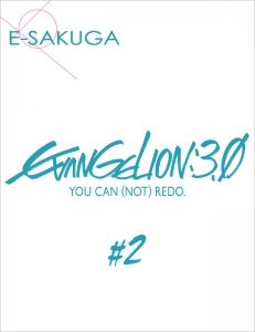 E-SAKUGA_eva2_cover.