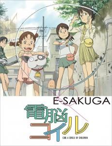 E-SAKUGACoil_top_ja