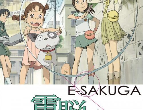 8/22(月)『E-SAKUGA 電脳コイル』発売!