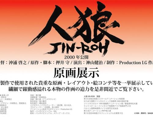 3月1日〜渋谷I.Gストア『人狼 JIN-ROH』展でE-SAKUGAが設置!