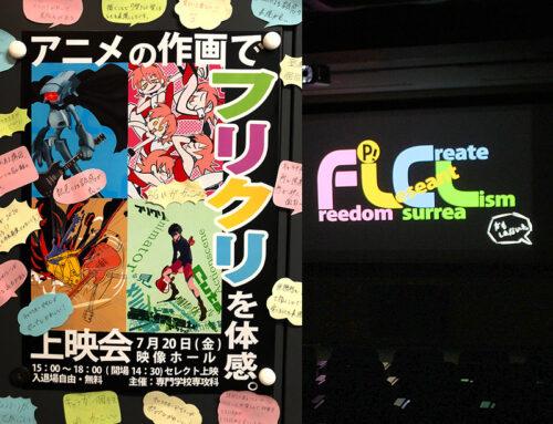 「アニメ作画で見るフリクリ」E-SAKUGAを使った上映会レポート