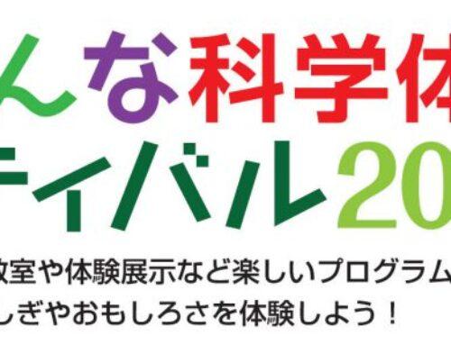 1月26日(土)開催 けいはんな科学体験フェスティバル2019