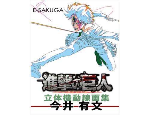E-SAKUGA進撃の巨人 立体機動線画集 –今井有文-